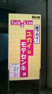 【talk&live脱フカイ・ユカイなモテ選挙】_e0094315_1295933.jpg