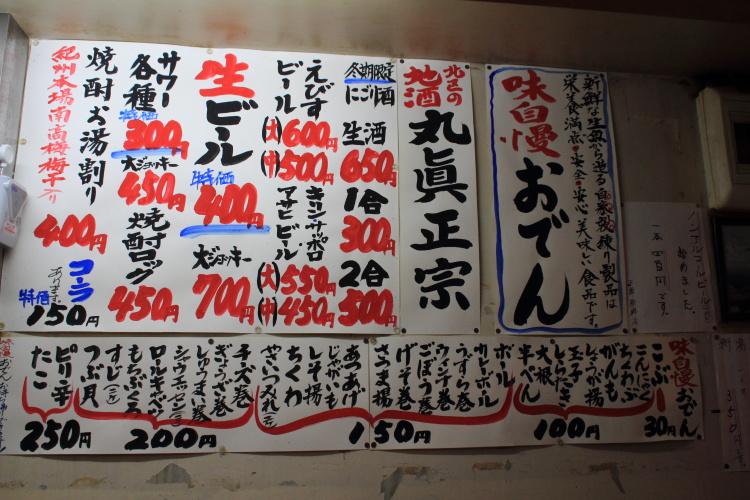 王子  「平澤蒲鉾店」、自家製おでんで朝から一杯_b0061717_11552164.jpg
