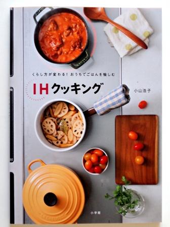 小山浩子の新刊「IHクッキング(小学館)」のご案内♪_b0204930_20542658.jpg
