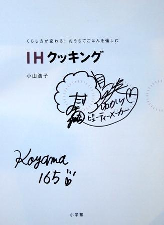 小山浩子の新刊「IHクッキング(小学館)」のご案内♪_b0204930_20544379.jpg