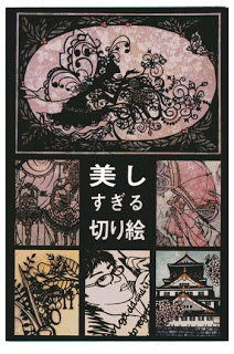 京都展覧会巡り 2012.11/22_a0093332_16302073.jpg