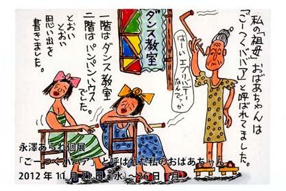 大阪展覧会巡り 2012.11/24_a0093332_16415931.jpg