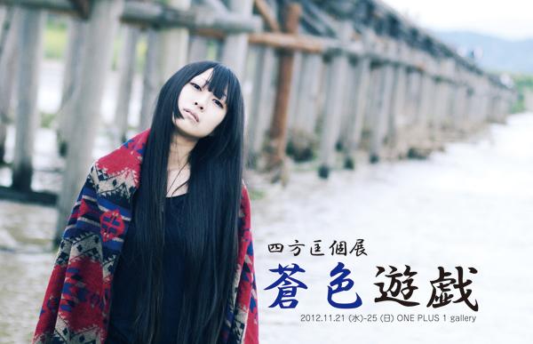 大阪展覧会巡り 2012.11/24_a0093332_1655513.jpg