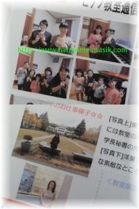 笑顔のピアノ教室通信_d0165645_1134689.jpg