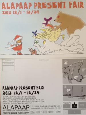 クリスマス展です_e0106470_1654430.jpg