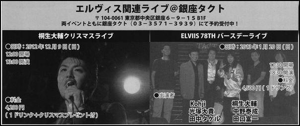銀座TACT 12月,2013年1月のELVIS関連ライブ_a0145191_782451.jpg