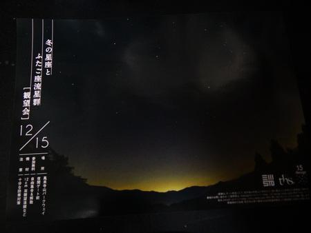 天体講座_e0120896_771213.jpg