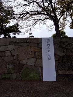 瀬戸内生活工芸祭_a0187214_18505443.jpg