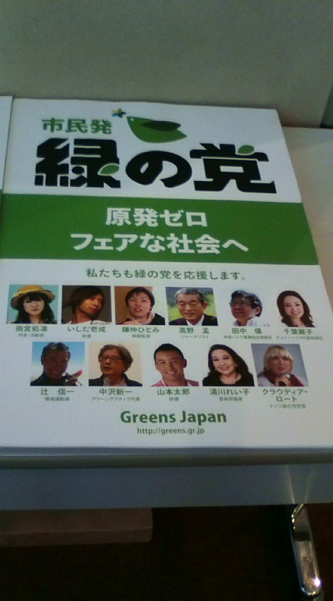 市民発緑の党を土俵に!_e0094315_149338.jpg