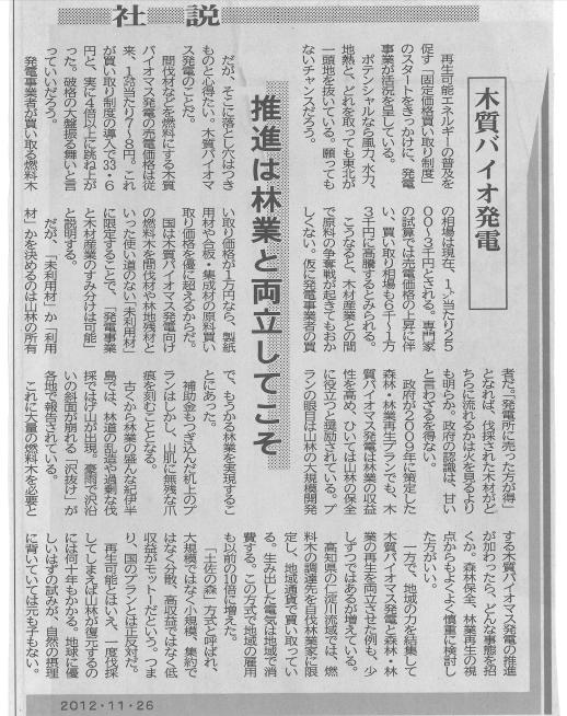 河北新報2011年11月25日の社説_e0002820_18221574.png