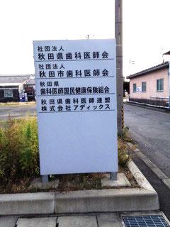 椎貝達夫先生 インプラント講演会_f0154626_11232965.jpg
