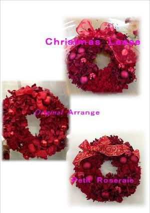 クリスマスのアレンジ_d0151229_23474598.jpg