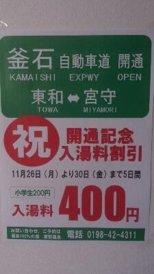 釜石高速道路_e0102439_12415783.jpg
