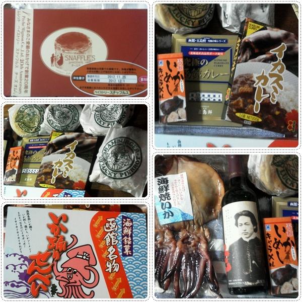 函館のお土産♪_b0236665_2305469.jpg