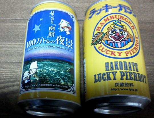 函館のお土産♪_b0236665_2322981.jpg