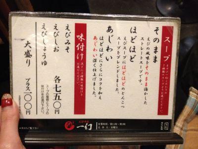 札幌 ラーメン☆一幻_c0151965_23321696.jpg