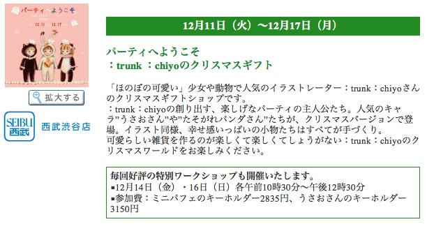 西武渋谷のホームページでも告知して下さっています*_f0223074_18322191.jpg