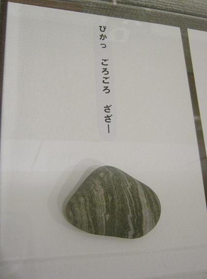 「奇跡の石の物語」 展 その1_e0134502_7155077.jpg