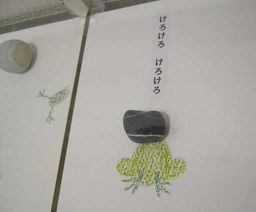 「奇跡の石の物語」 展 その1_e0134502_723516.jpg