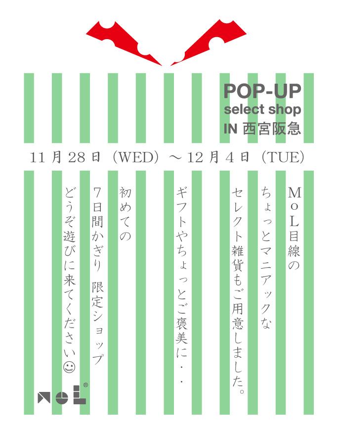 MOL/pop up shop参加のお知らせ_a0129217_13203312.jpg