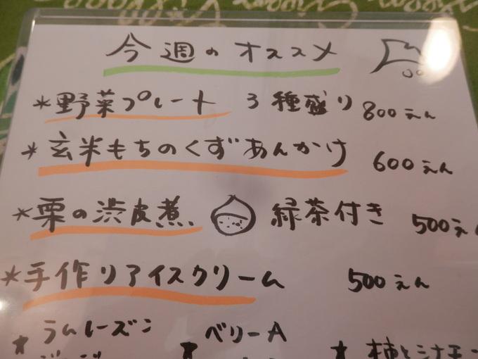 「有機玄米餅の 葛餡かけ」☆_a0125419_9424685.jpg
