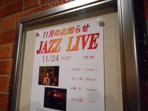 Live at 海石榴市(つばきち)♪2012.11.24_c0139321_14522428.jpg
