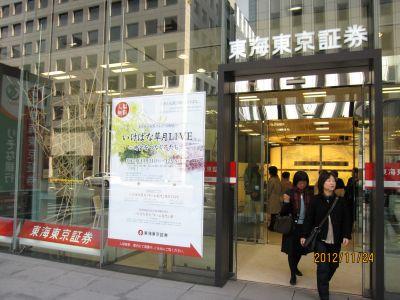 東海東京証券プレミア美術展 いけばな草月LIVE_c0165824_16355654.jpg