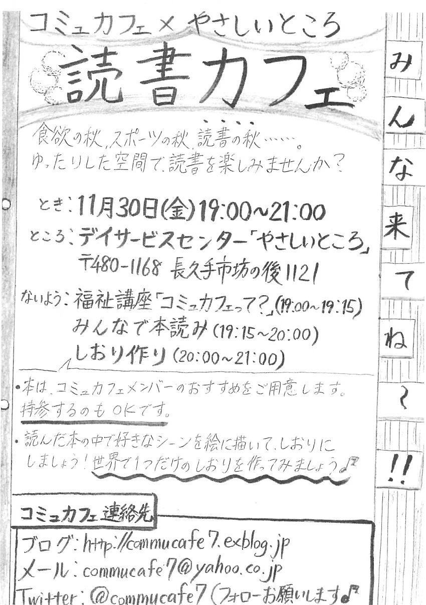 11月のコミュカフェ@やさしいところ_b0189238_0282573.jpg