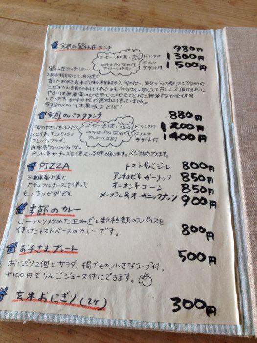 山小屋カフェ望仙荘(現在閉店)_e0292546_21193979.jpg