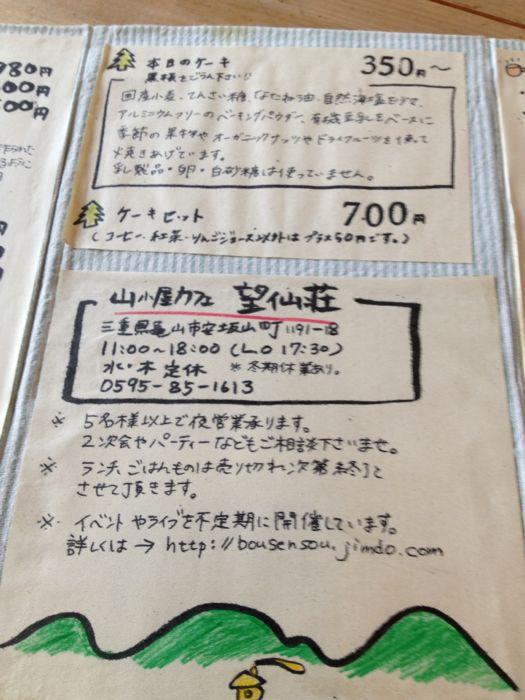 山小屋カフェ望仙荘(現在閉店)_e0292546_21194050.jpg