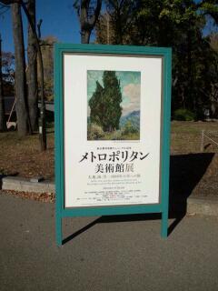 メトロポリタン美術館展 in 東京美術館_f0008555_1914923.jpg