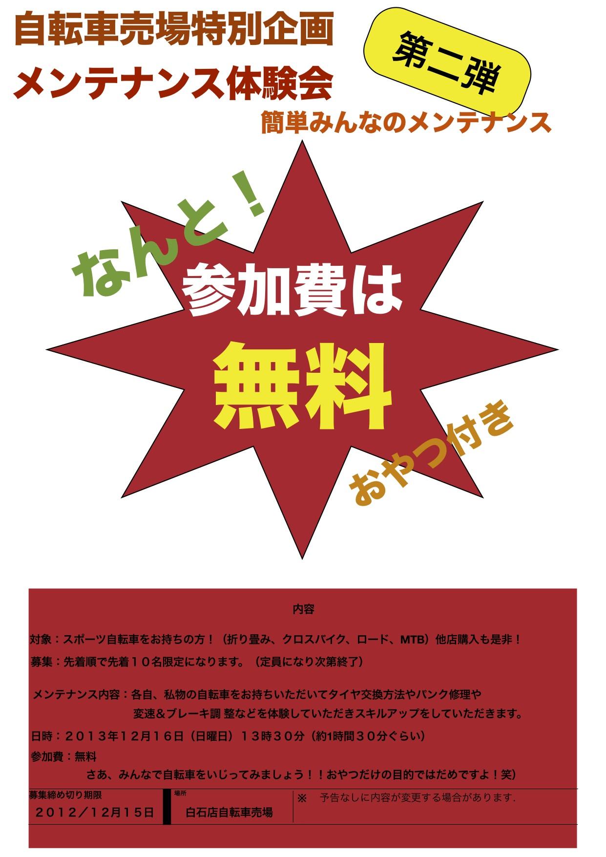 メンテナンス講習会_d0197762_928123.jpg