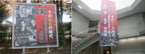 散歩を楽しく/憲政記念館の特別展示_d0183174_19445997.jpg