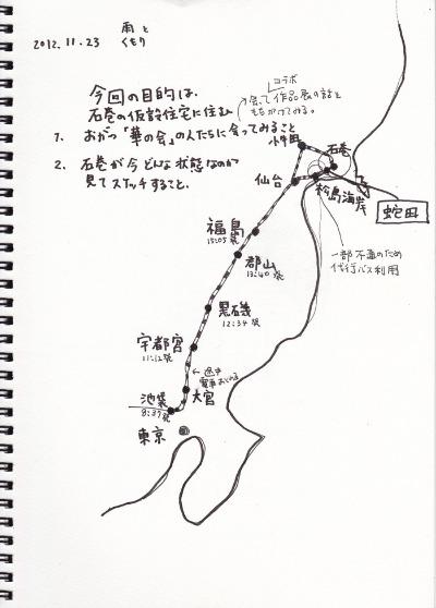 石巻3日の旅_f0072976_19295588.jpg