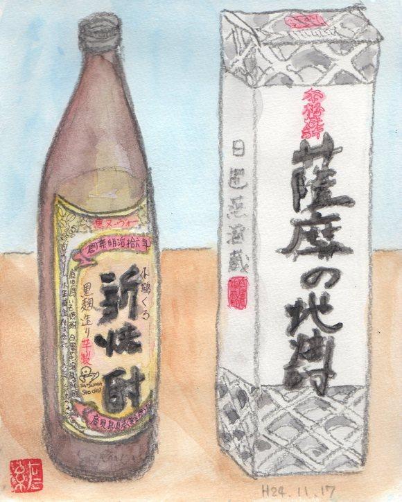 鹿児島の芋焼酎_e0232277_17113411.jpg