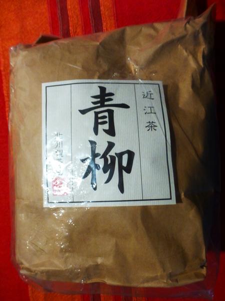 滋賀県野洲シリーズ  青柳のお茶_b0011584_19574957.jpg