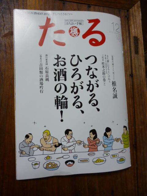 酒の雑誌「月刊 たる」に神戸角打ち学会イベントが掲載さる_c0061686_6383639.jpg