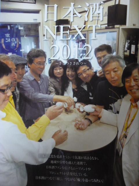 酒の雑誌「月刊 たる」に神戸角打ち学会イベントが掲載さる_c0061686_640303.jpg