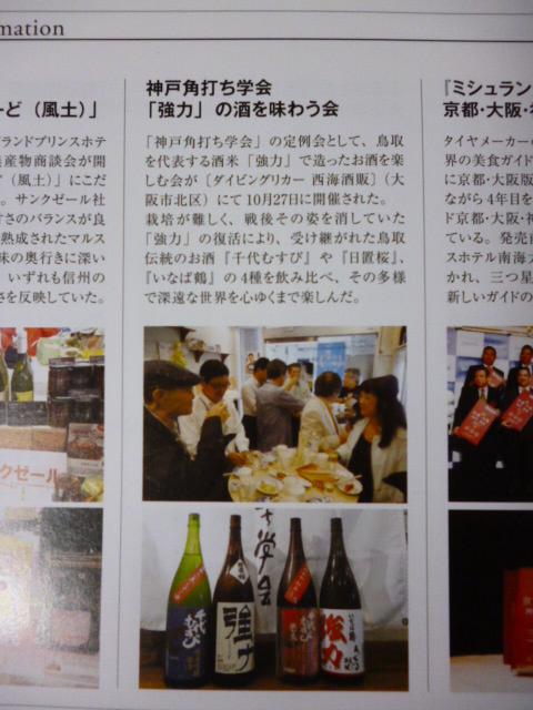 酒の雑誌「月刊 たる」に神戸角打ち学会イベントが掲載さる_c0061686_6514017.jpg