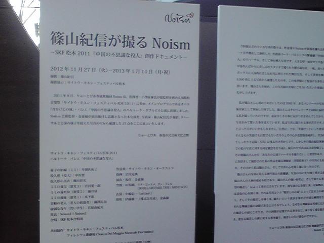 Noismさんの〜。_e0046190_16481832.jpg