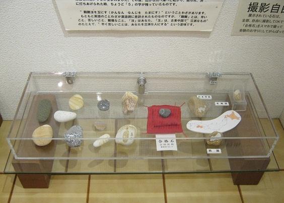 「奇跡の石の物語」展 その2_e0134502_13491789.jpg