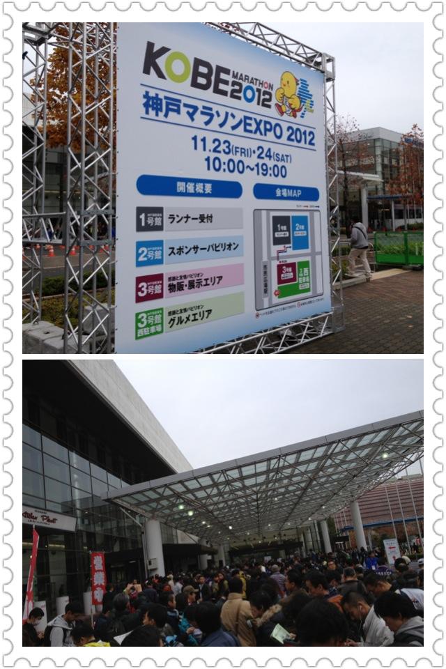 神戸マラソン2012 受付の日 と エビアンコーヒー_a0194908_0353347.jpg
