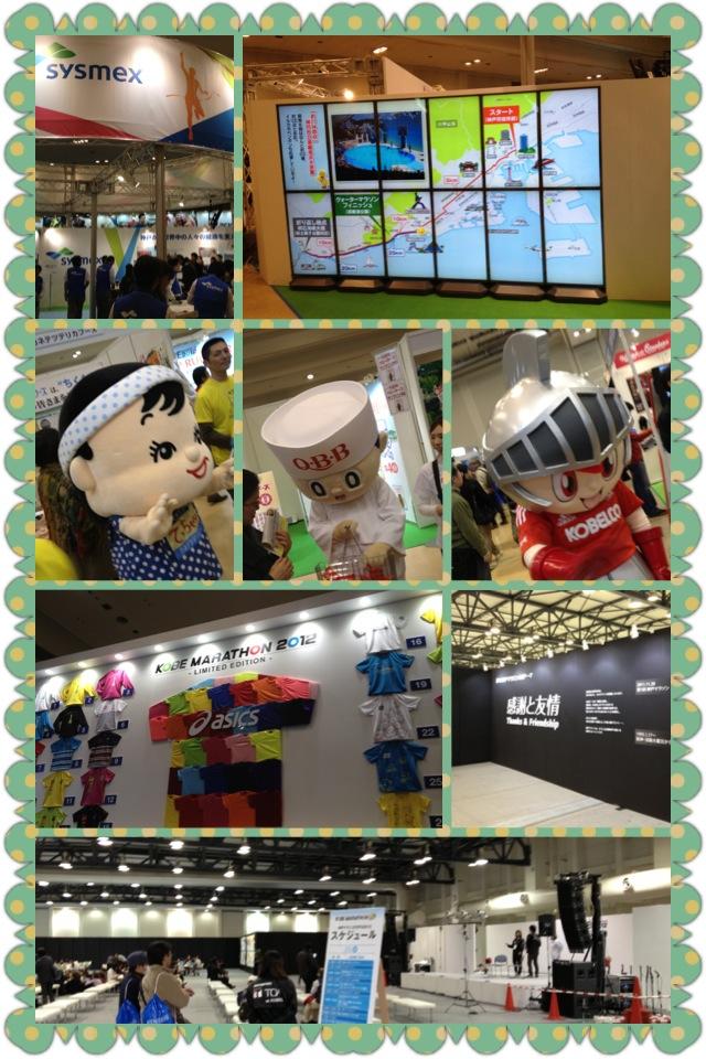 神戸マラソン2012 受付の日 と エビアンコーヒー_a0194908_0372812.jpg