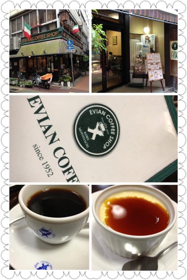 神戸マラソン2012 受付の日 と エビアンコーヒー_a0194908_0414421.jpg