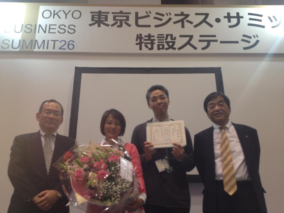 東京ビジネスサミットで、FB良品が特別賞!_d0047811_23373431.jpg