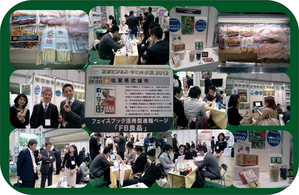 東京ビジネスサミットに武雄市役所が_d0047811_9561522.jpg