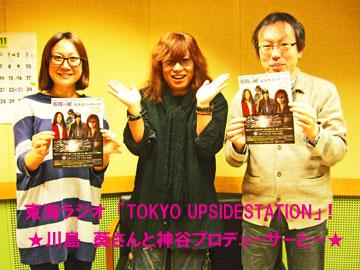 東海ラジオ 「TOKYO UPSIDE STATION」!!最高に楽しい現場にて_b0183113_10424510.jpg