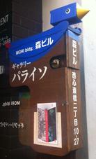 大阪展覧会巡り 2012.11/27_a0093332_10184050.jpg
