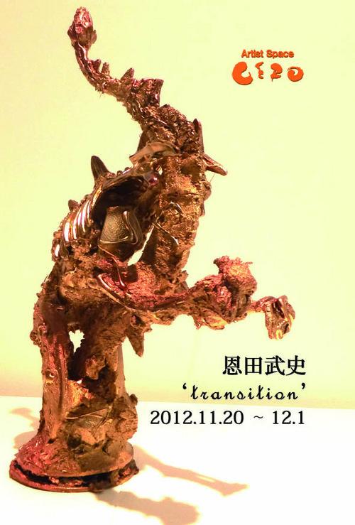 大阪展覧会巡り 2012.11/27_a0093332_10252862.jpg
