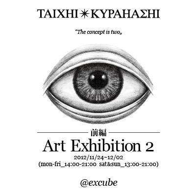 大阪展覧会巡り 2012.11/27_a0093332_10411848.jpg